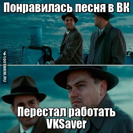 VKSaver перестал работать