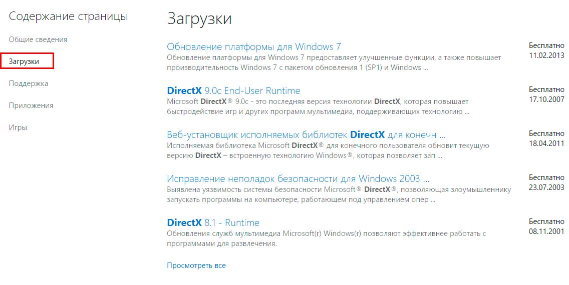 Microsoft скачать DirectX