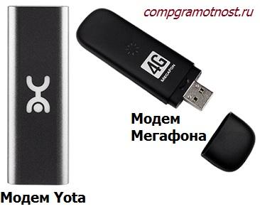 модем yota и модем мегафона