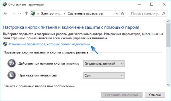 Дополнительные параметры питания Windows 10