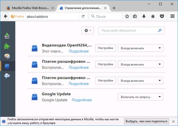 Параметры плагинов Firefox