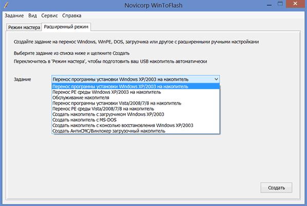 Как сделать загрузочную флешку MS-DOS в WinToFlash