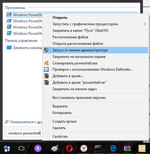 Запуск Windows PowerShell с помощью меню «Пуск»