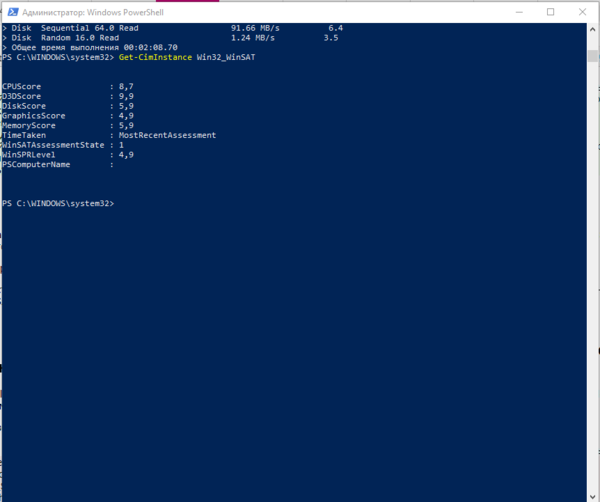 Результ проверки производительности в Windows PowerShell