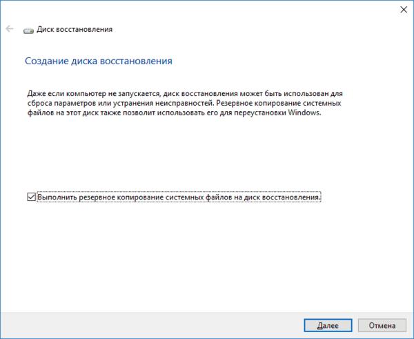 Начало работы мастера создания аварийных дисков Windows 10