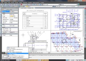 NanoCAD для редактирования чертежей