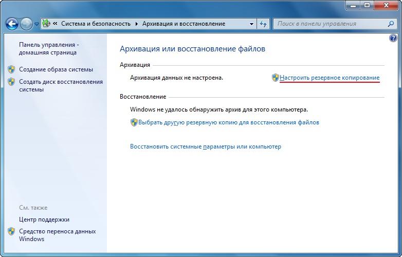 Настройка резервного копирования в Windows 7