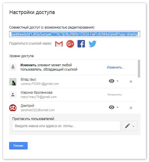 Настройки доступа Google Drive