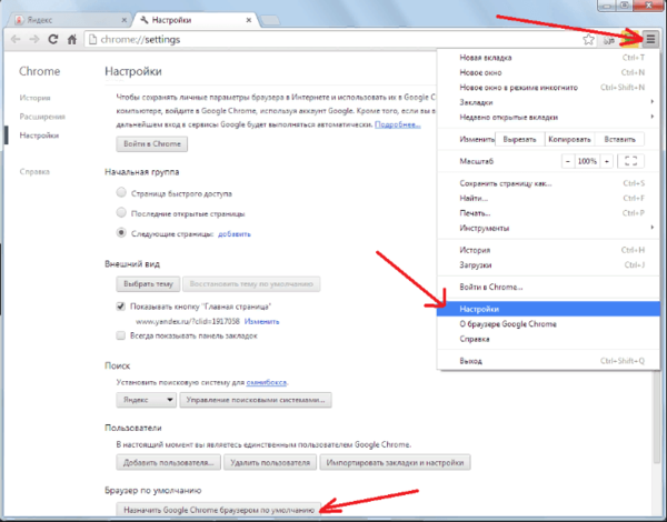 Настройка браузера Chrome по умолчанию