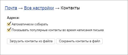 настройка-контактов-в-яндексе