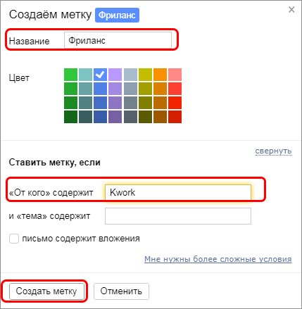 настройка-меток-яндекс-почты
