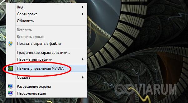 Открываем панель управления NVIDIA