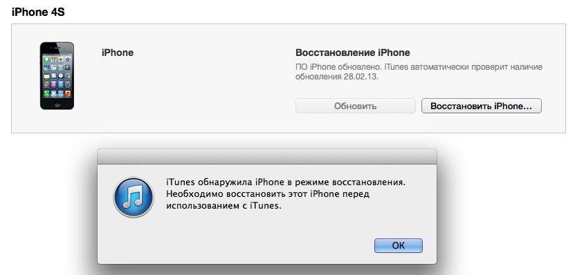 Восстановление прошивки iPhone