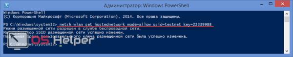 netsh wlan set hostednetwork mode=allow ssid=testnet key=22339988