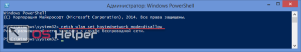 netsh wlan set hostednetwork mode=disallow