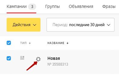 Переход к управлению параметрами кампании в новом интерфейсе Яндекс.Директ
