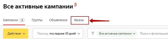 Переход на страницу фраз в новом интерфейсе Яндекс.Директ