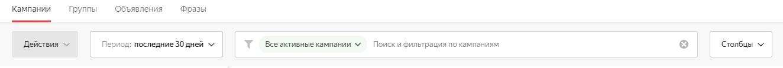 Базовые данные по кампаниям в новом интерфейсе Яндекс.Директ