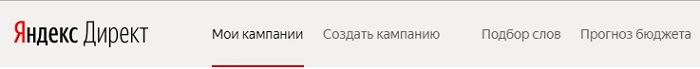 Верхнее меню аккаунта Яндекс.Директ
