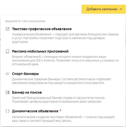 Опция добавления новой кампании в аккаунте Яндекс.Директ