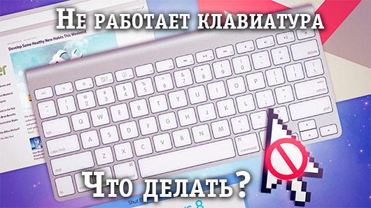 Перестала работать клавиатура в Windows, что делать?