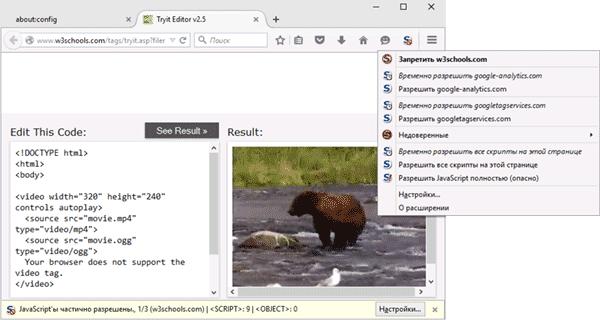 Расширение NoScript для Mozilla Firefox