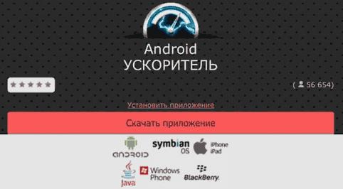 Как повысить безопасность Андроида?