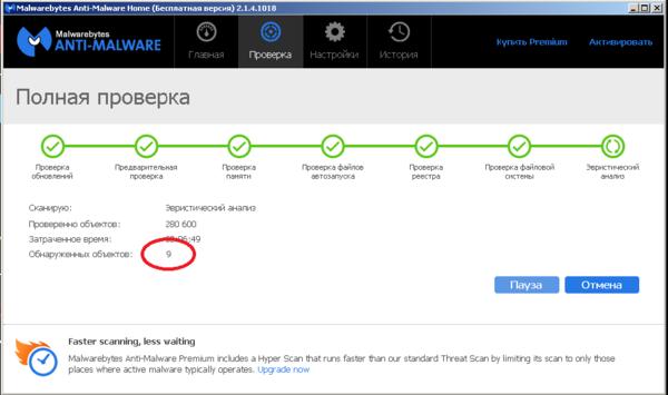 При проверке на Malware обнаружены угрозы