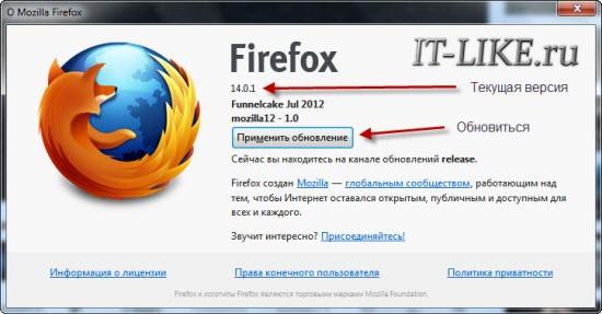 обновить браузер Mozilla FireFox