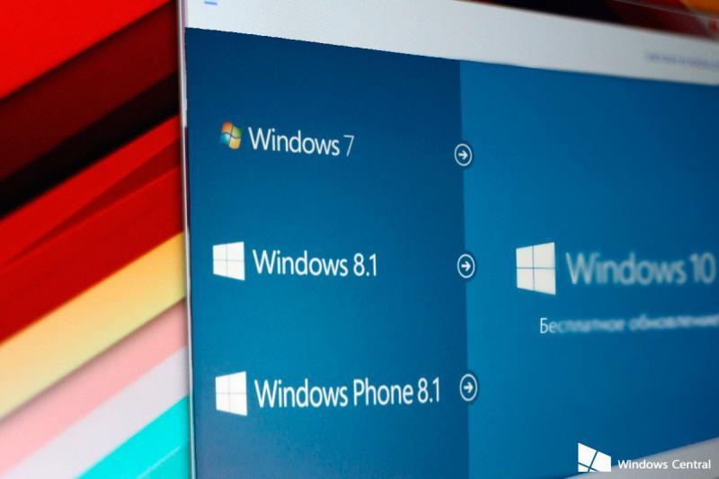 Обновление Windows 7 и Windows 8 до Windows 10