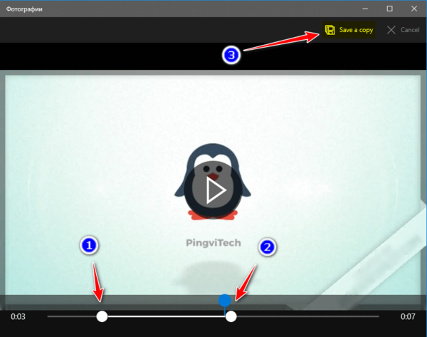 Сохранение фрагмента видео в «Фотографии»