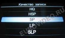 выбор качества записываемого видео - SP