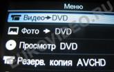 Начало оцифровки - выбираем запись на DVD