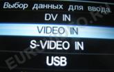 Выбор источника оцифровки - Video IN