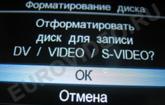 Форматируем диск для записи видео