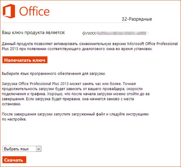 Ключ Microsoft Office 2013