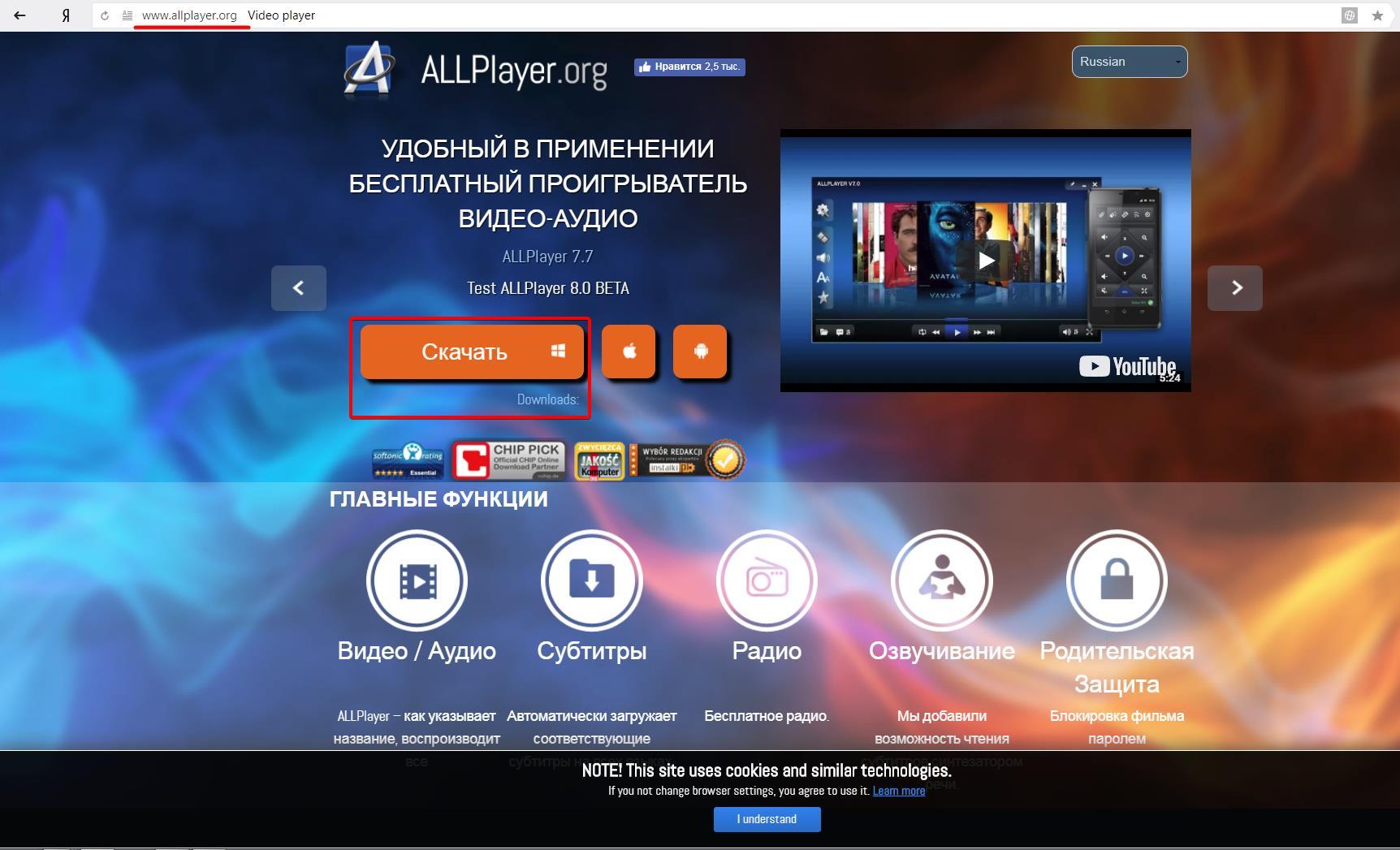 Официальный сайт ALLPlayer