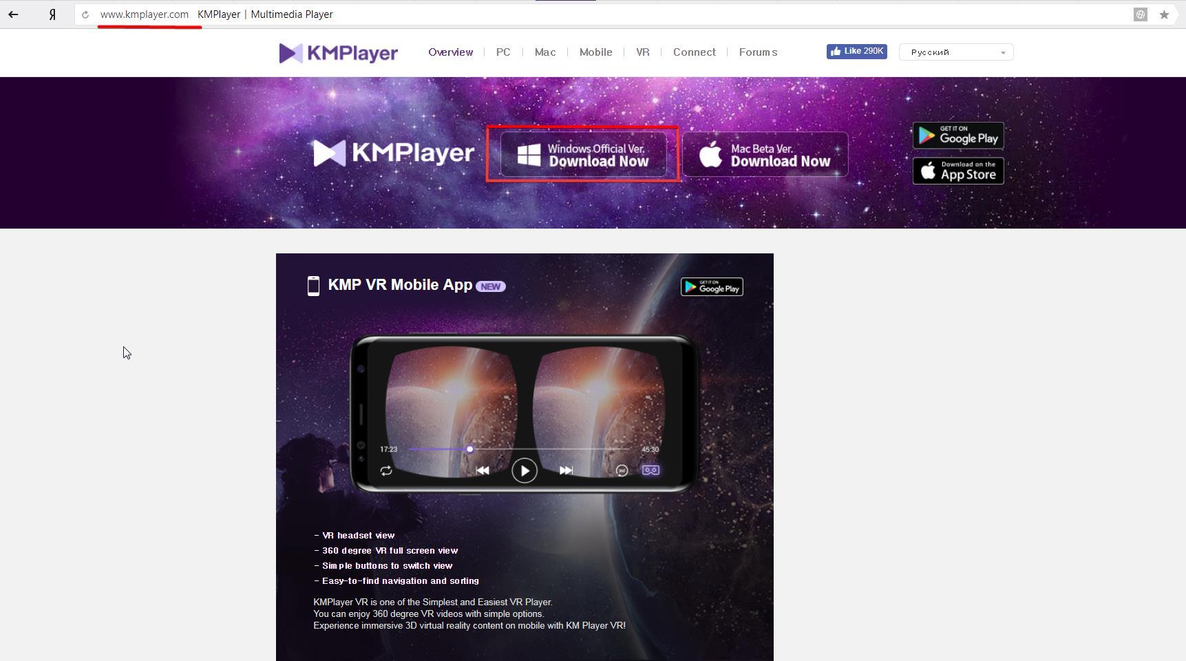 Официальный сайт KMPlayer