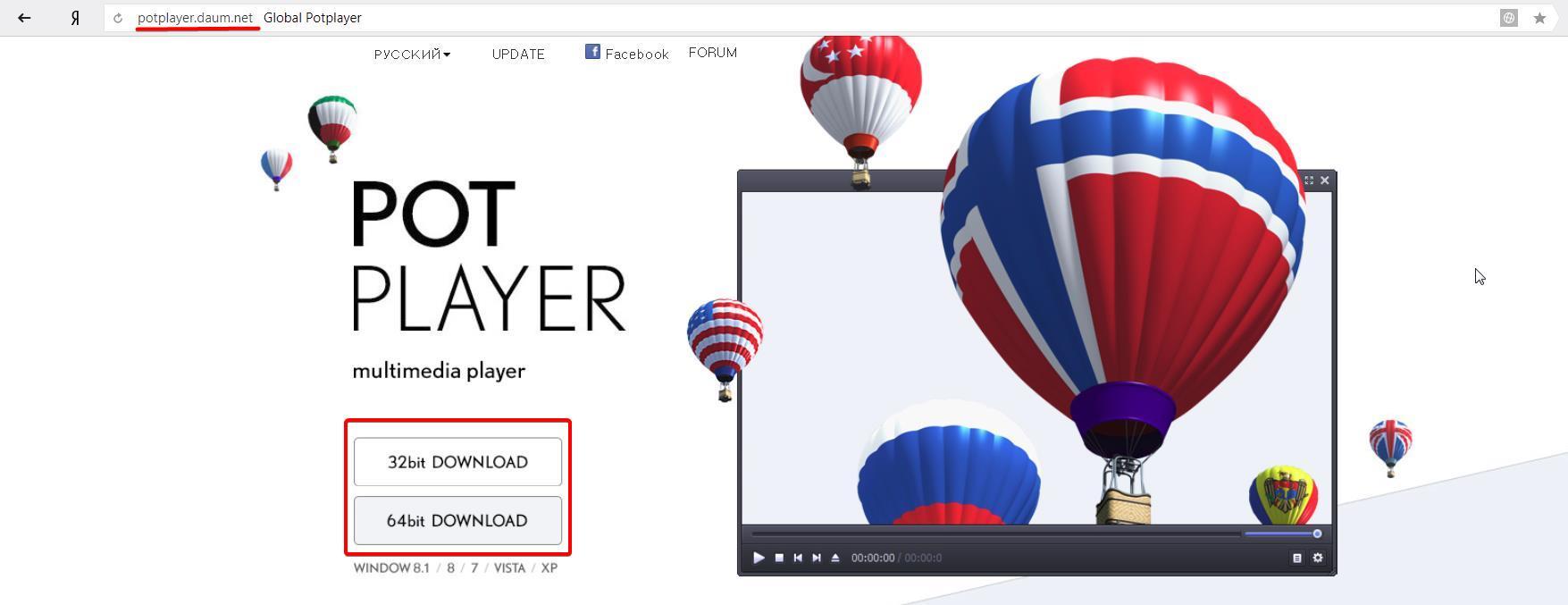 Официальный сайт PotPlayer
