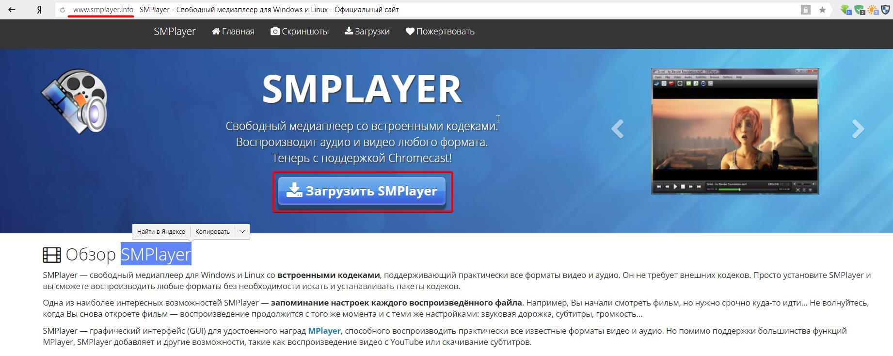 Официальный сайт SMPlayer