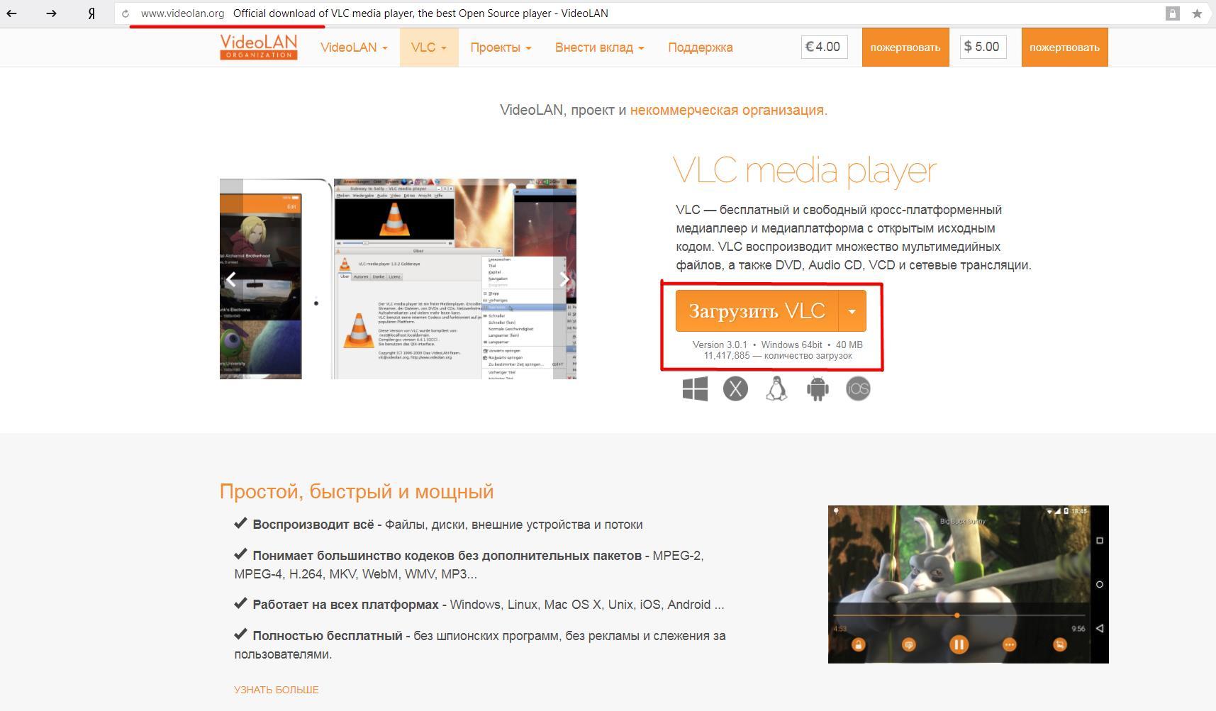 Официальный сайт VLC Player