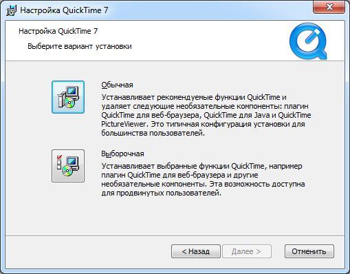 Окно настроек установки плеера Quick Time