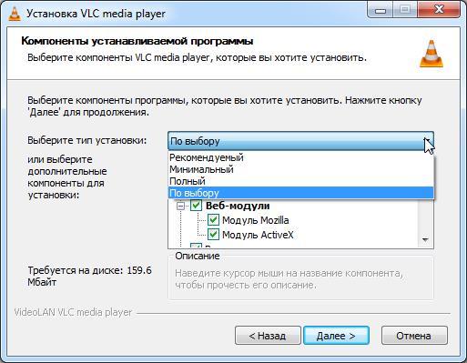 Окно настроек установки VLC Player
