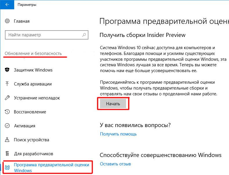 Окно настройки программы предварительной оценки Windows