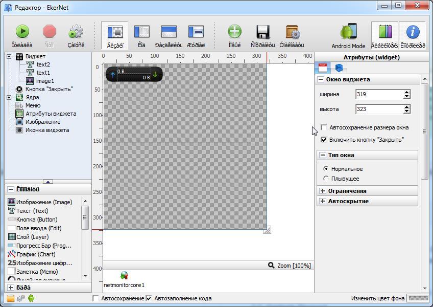 Окно редактора программы XWidget