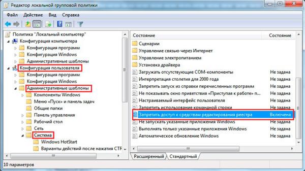 опция включения реестра windows