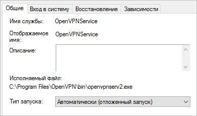 Настройка службы OpenVPN для автоматического старта