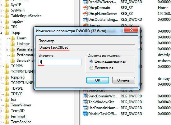 Редактирование реестра Windows
