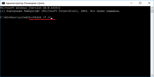 Ошибка Bad pool header код 0x00000019
