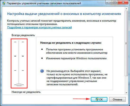 отключаем контроль учетных записей в windows 7